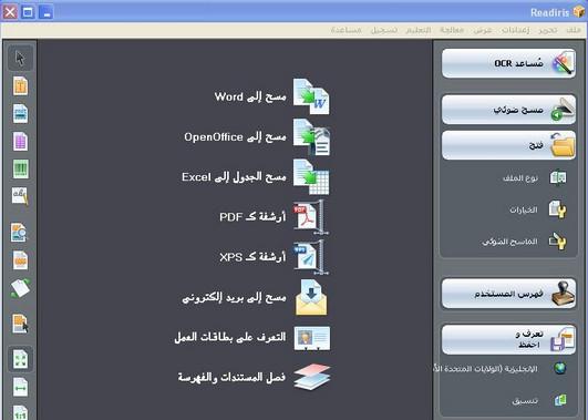 برنامج تحويل pdf الى word يدعم اللغة العربية كامل myegy -Readiris Corporate 12 middle east