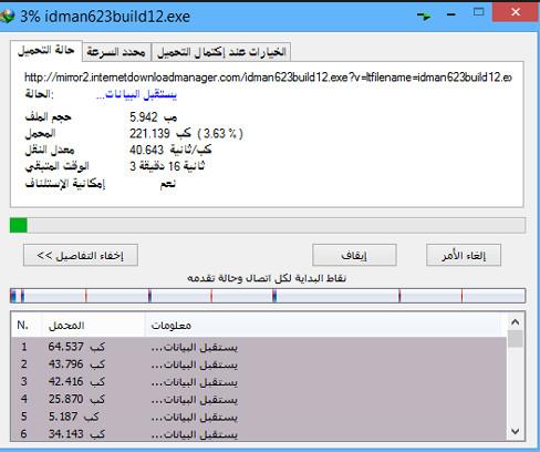 تحميل برنامج انترنت داونلود مانجر عربي Internet Download Manager