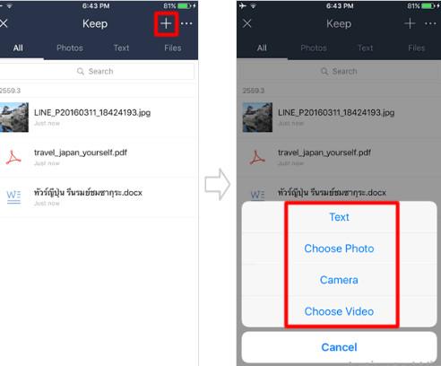 تحميل برنامج لاين للمكالمات والرسائل المجانية Free Line