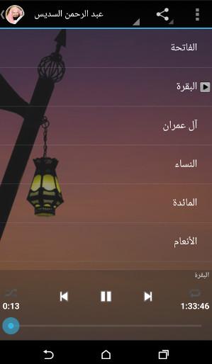 القرآن الكريم mp3 السديس تحميل