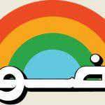 تحميل اسطوانه الأضواء اللغة العربية للصف الثاني الإعدادي الترم الثاني
