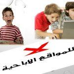 تحميل برنامج حجب المواقع الاباحية من ماى ايجى