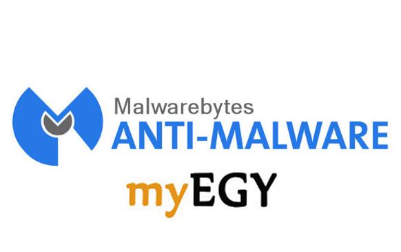 تحميل برنامج حذف ملفات التجسس مالوير بايت عربي للكمبيوتر أخر إصدار 2017