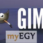 تحميل برنامج gimp للصف الأول الإعدادى