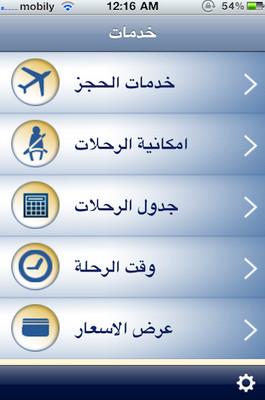 تحميل تطبيق الخطوط السعودية للاندرويد مجانا