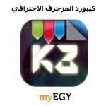 تحميل تطبيق كيبورد المزخرف الاحترافي زخرفة عربي للأندرويد 2017