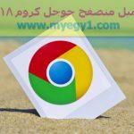 تحميل متصفح جوجل كروم اخر اصدار عربي 2018 Google Chrome