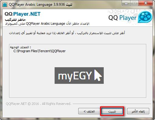 تحميل برنامج كيو كيو بلاير 3 6 8 qq player للكمبيوتر - myEGY برامج