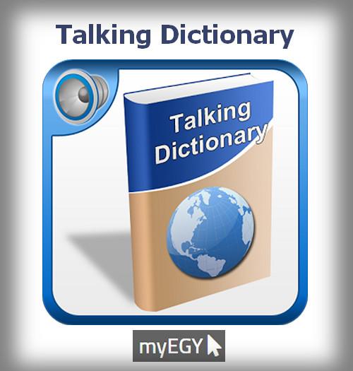 تحميل أفضل قاموس ناطق (عربي – إنجليزى- إسباني – فرنسي – ألماني – إيطالي) متعدد اللغات