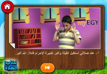 تحميل برنامج تعليم الصلاة والوضوء للاطفال مجانا للاندرويد