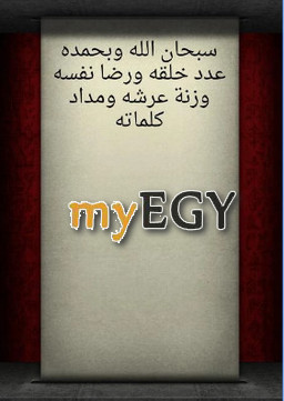 تحميل برنامج ذكرني بالله للاندرويد بالعربي مجانا