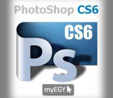 تحميل برنامج فوتوشوب download photoshop update cs6 برابط واحد مباشر