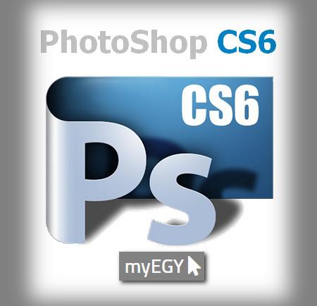 تحميل برنامج فوتوشوب cs6 مجانا download photoshop كامل برابط واحد مباشر