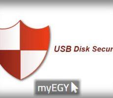 تحميل برنامج usb disk security عربى كامل ومفعل مدى الحياة