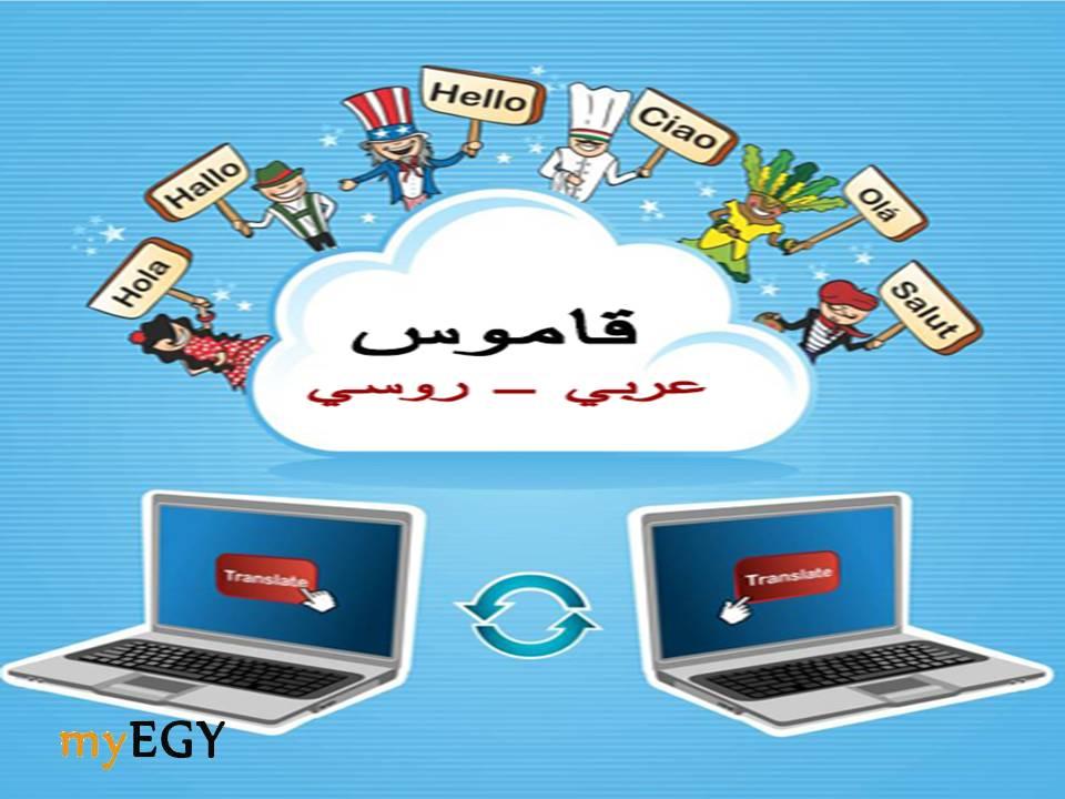 تنزيل برنامج القاموس العربي الروسي برابط مباشر