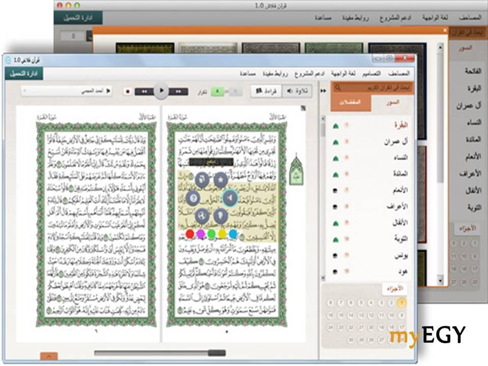 تحميل القران الكريم مكتوب فلاش بالصوت والصورة للكمبيوتر برابط مجاني