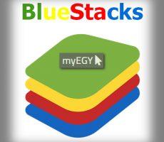 تحميل برنامج بلو ستاك مضغوط لتشغيل تطبيقات الاندرويد على الكمبيوتر BlueStacks 2018