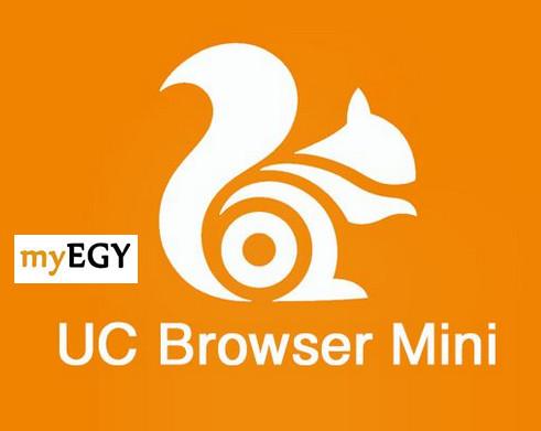 تحميل متصفح يوسي ميني UC Mini ,تحميل متصفح يوسي ميني UC Mini للأندرويد,تحميل متصفح يوسي ميني عربي مجانا,تحميل متصفح يوسي ميني اخر اصدار