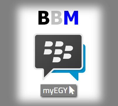 تحميل تطبيق بي بي ام BBM للاندرويد اخر اصدار 2018