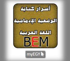 تحميل تطبيق ص 103 اللغة العربية للسنة الرابعة متوسط