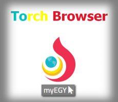تحميل متصفح تورش Torch للكمبيوتر مجانا 2018