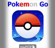 تنزيل لعبة بوكيمون جو pokemon go للاندرويد والايفون