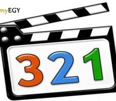 تحميل برنامج ويندوز ميديا بلاير لتشغّل الفيديو الاصدار الجديد للكمبيوتر 2018