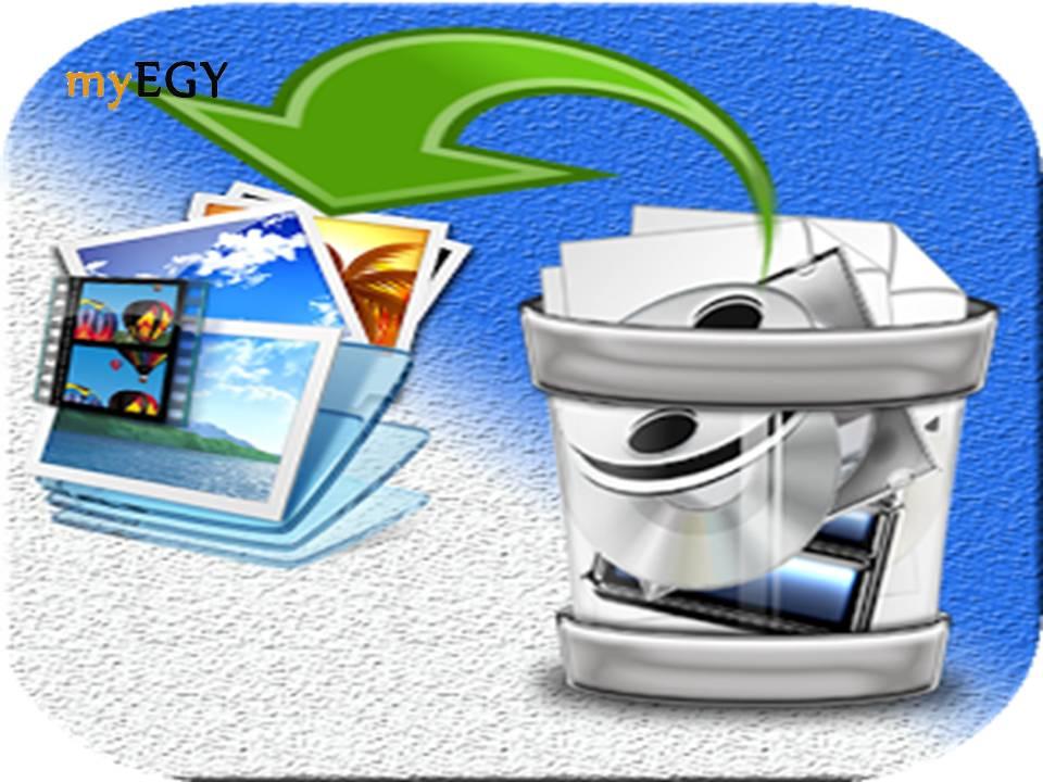 تحميل برنامج ريكوفا recuva لاسترجاع الملفات والصور المحذوفة للكمبيوتر 2018
