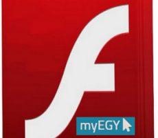 تحميل برنامج من ماي ايجي adobe flash player
