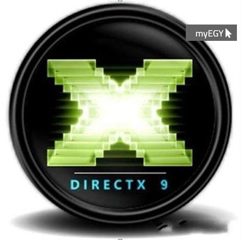 تحميل directx 9 myegy برابط مباشر ماي ايجي