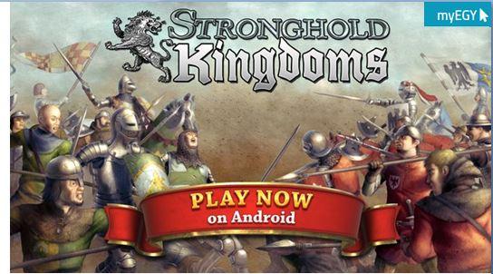 تنزيل stronghold myegy برابط مباشر ماي ايجي
